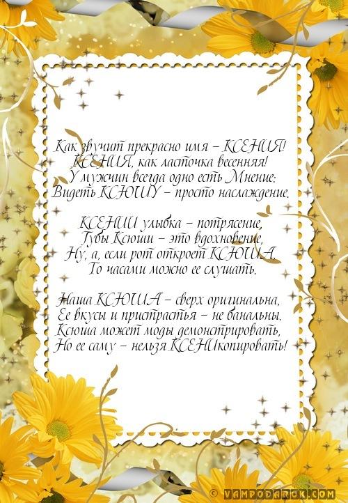 стихи с именем Ксения…