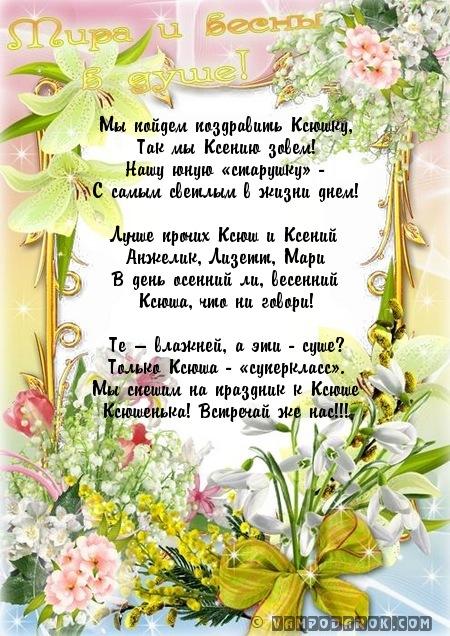 Поздравление в стихах с днем рождения для ксюши 6