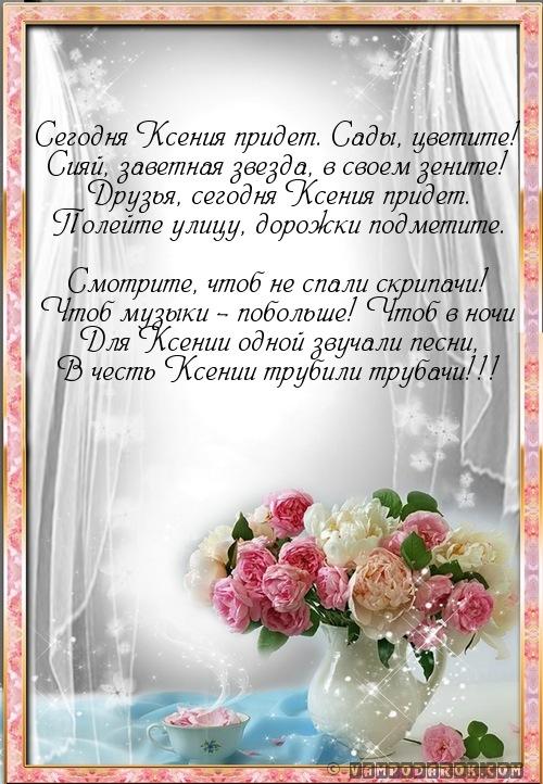поздравление в стихах для Ксении…
