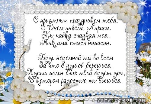 Поздравления в стихах ларисе 94