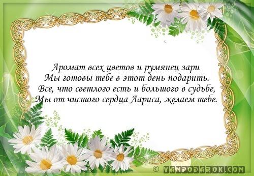 Поздравление от цветов в стихах 51