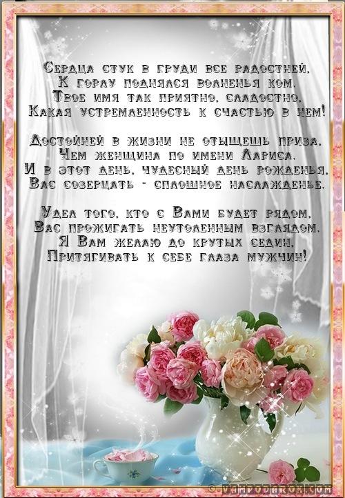 Поздравления в стихах с днем рождения лариса 60