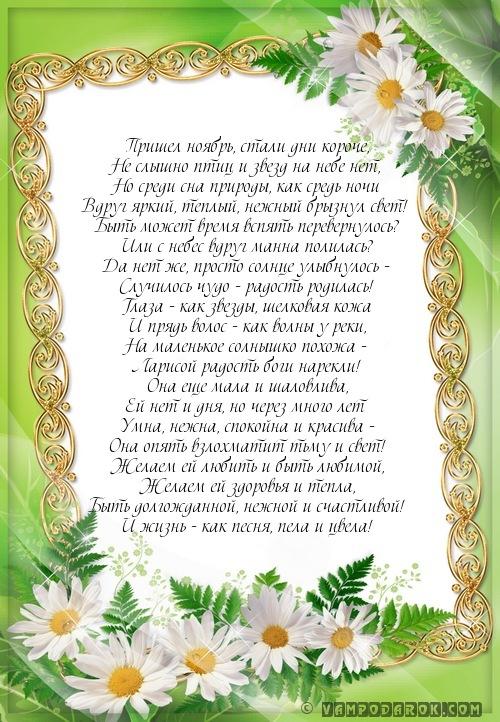 Днем рождения, открытки в стихах лариса