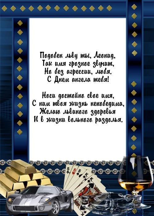 Леонид с днём рождения открытки 914