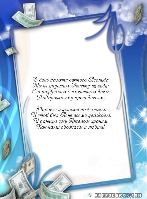 День имени леонид поздравления