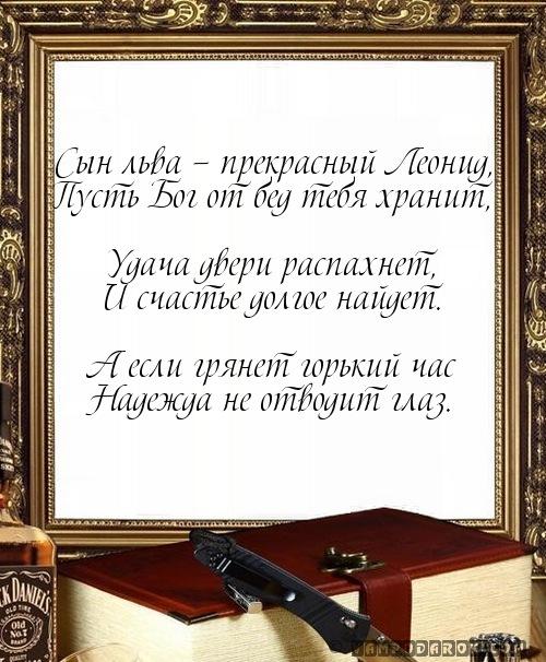Леонид с днём рождения открытки 989