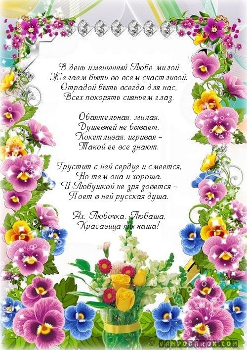 поздравление на именины Любе…
