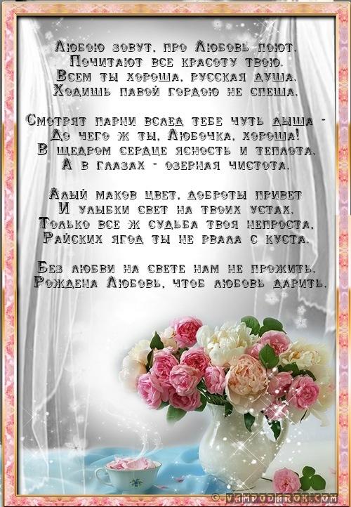 поздравления Любови…