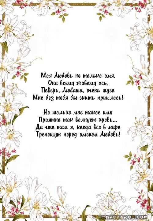 стихи Любе с любовью…