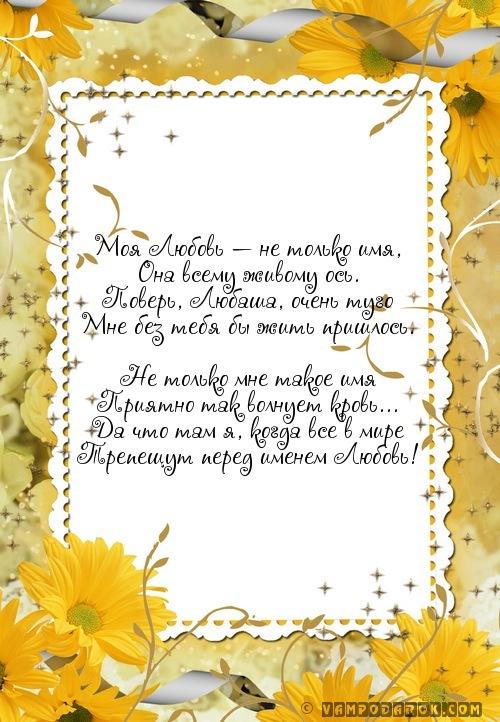 Любовь, стихи и поздравления с именем Любовь…