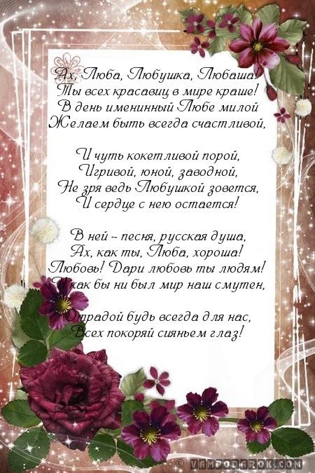 Фото февраля, открытки по именам женщин люба