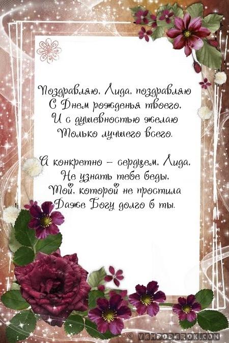 Поздравления с днем рождения лидии в стихах прикольные 32