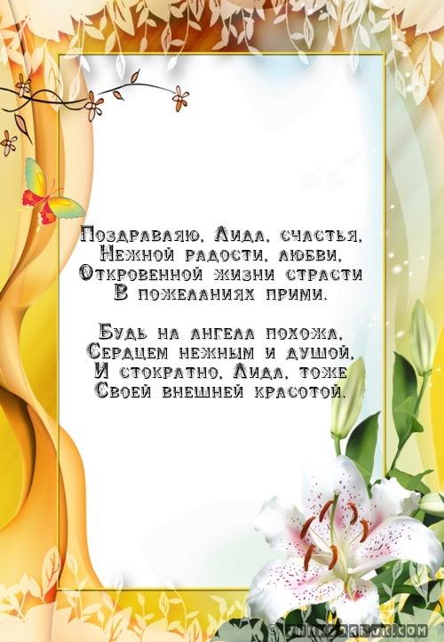 Поздравления с днем рождения лиде в стихах 41