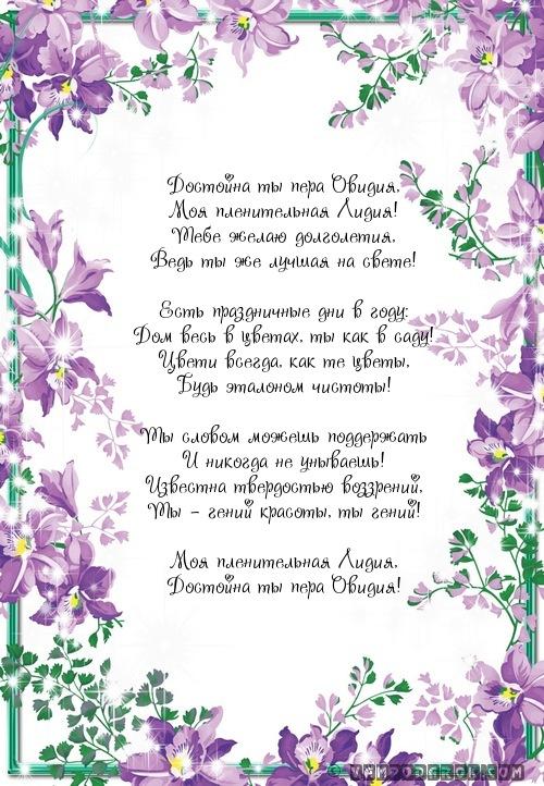 Поздравления с днем рождения лидии в стихах прикольные 52