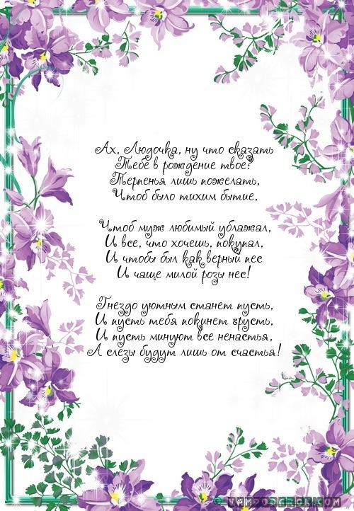 стихи Людмиле ко дню рождения…