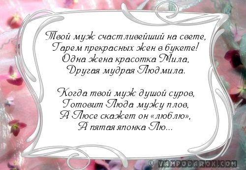 Людмила, Мила, Люда, Люся, Лю…