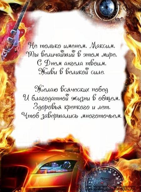 Поздравления с днем рождения Максиму - Поздравок 7