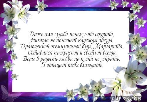 пожелание в стихах для Маргариты…