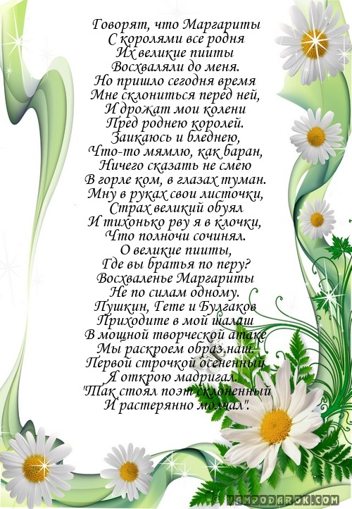 День имени маргарита открытка