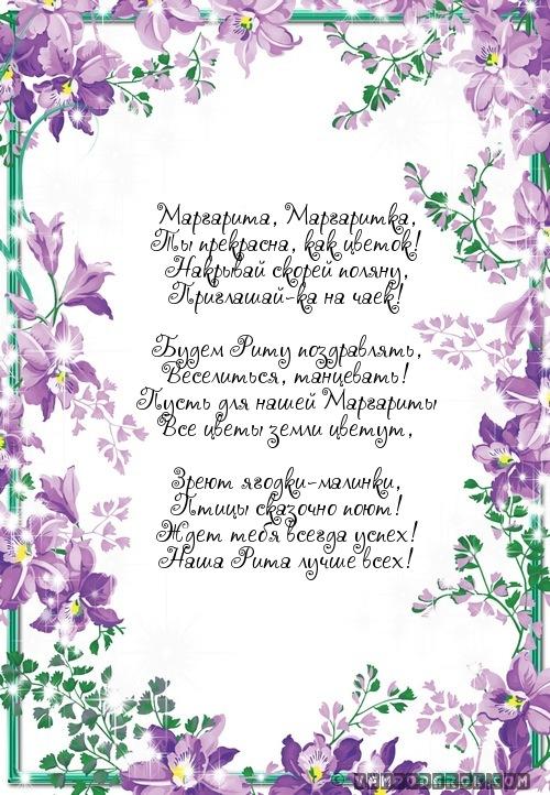 Маргарита, Маргаритка,…
