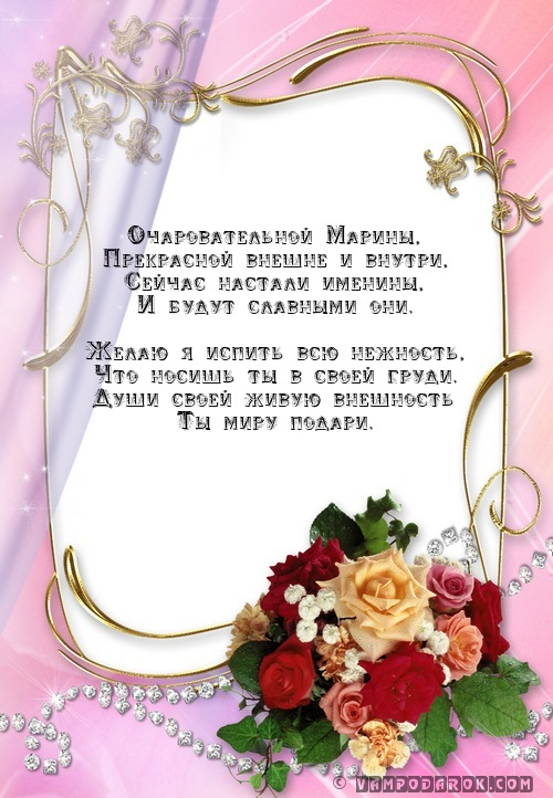 Первым, открытка марине с именинами