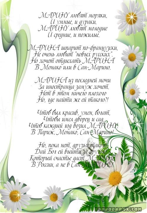 Открытки в стихах для марины, днем