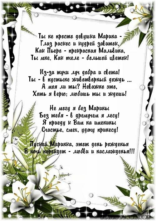 Поздравление марине с днем рождения с юбилеем 4