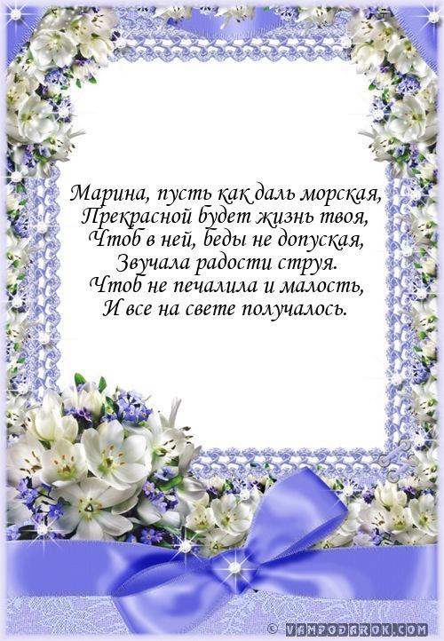 Короткие поздравления марину с днем рождения