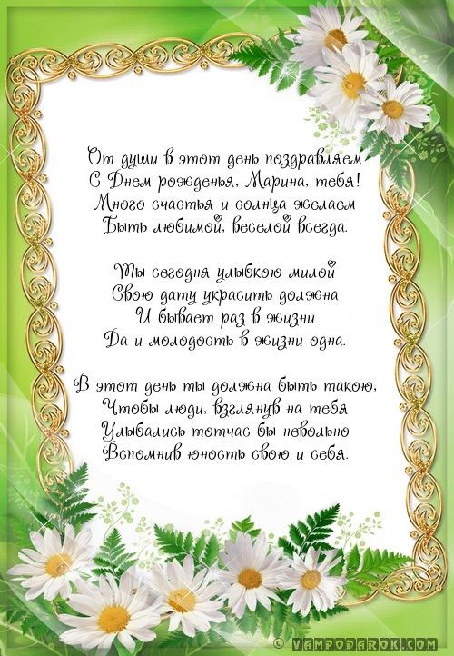 Поздравления с днем рождения женщине картинки со стихами марине, картинка жадная