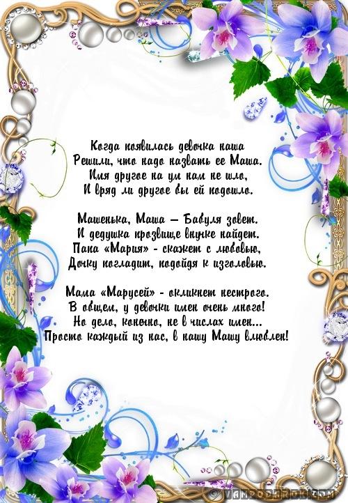 Открытки поздравления с днем рождения марии прикольные, тинькофф открытки картинки
