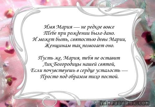 Открытки с днем рождения женщине красивые с пожеланиями по именам мария, про