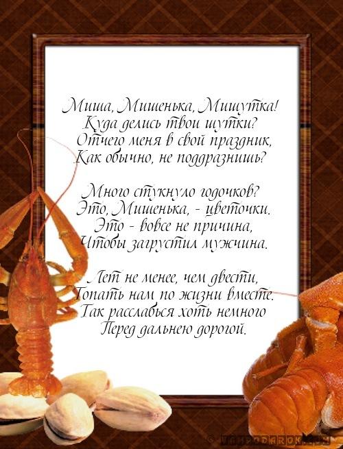 Прикольные открытки мужчине михаилу