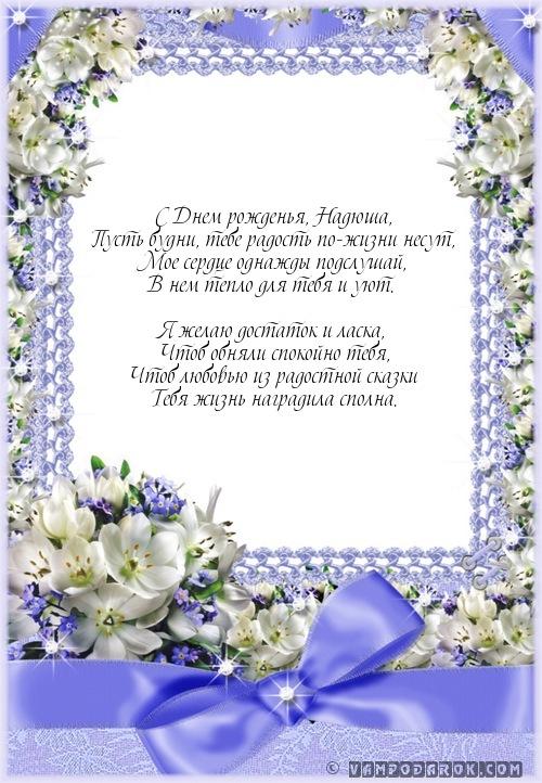 Смс Надюше с днем рождения.