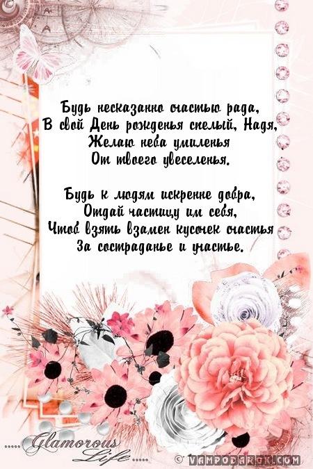 Будь несказанно счастью рада,…