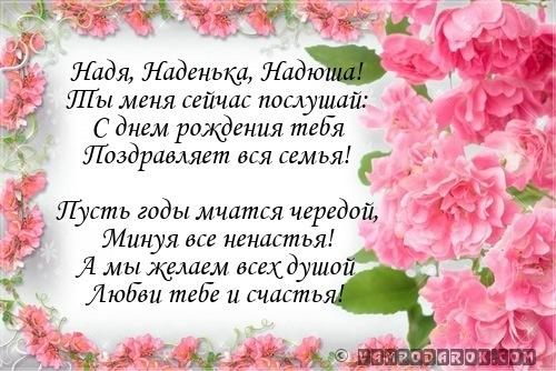 С днем рождения надя открытки красивые со стихами