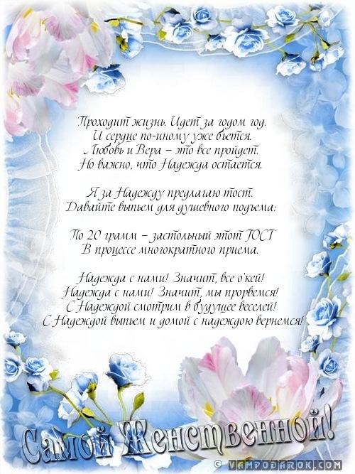 Поздравление с днём рождения надежде открытка