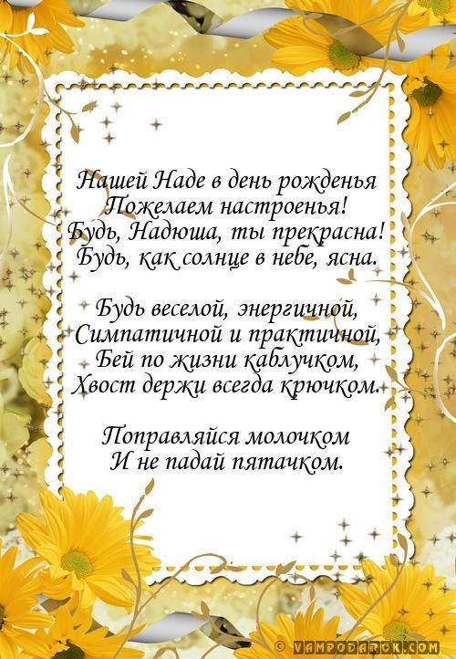 С днем рождения надя открытки красивые со стихами, лет прикольные