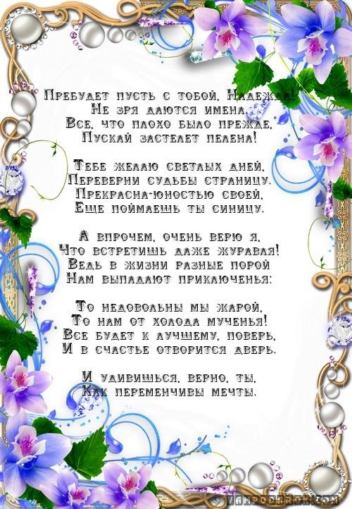Поздравление для надежды в стихах
