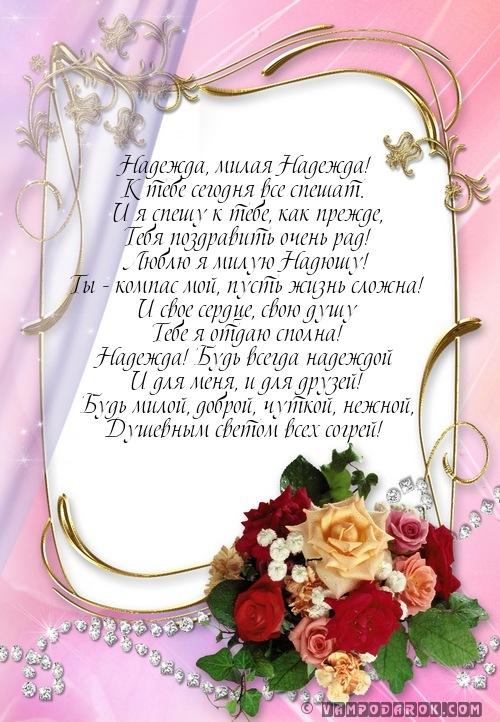 Поздравление с днём рождения надежде в стихах красивые прикольные