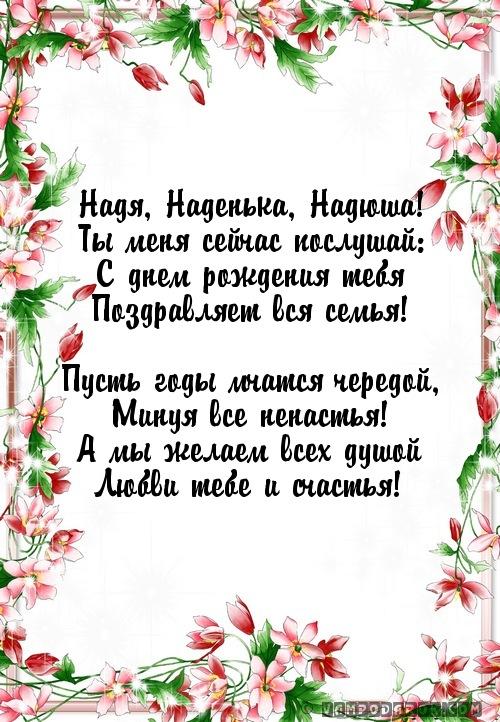 Надя, Наденька, Надюша!…