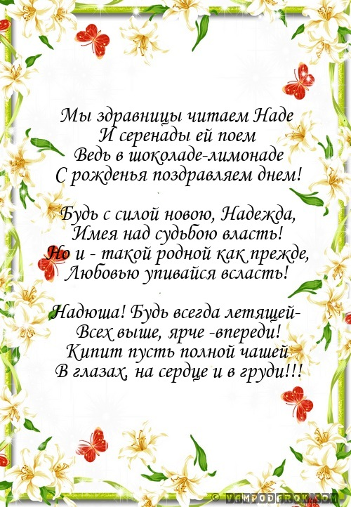 Картинки поздравления с днем рождения надежде в стихах