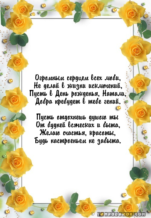 Смс Наталье с днем рождения.