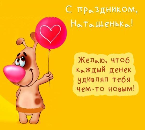 С праздником, Наташенька!