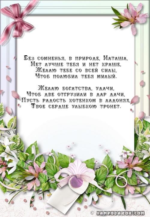 Открытки стихи про наташу, родителям трехлетием дочки