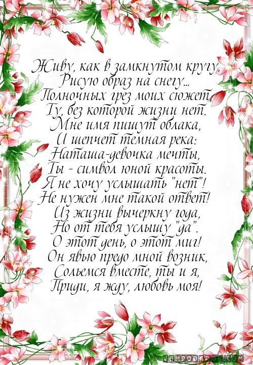 Наташе стихи и поздравления…