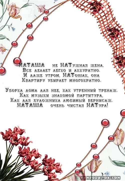 Наташа, стихотворение с именем Наташа…