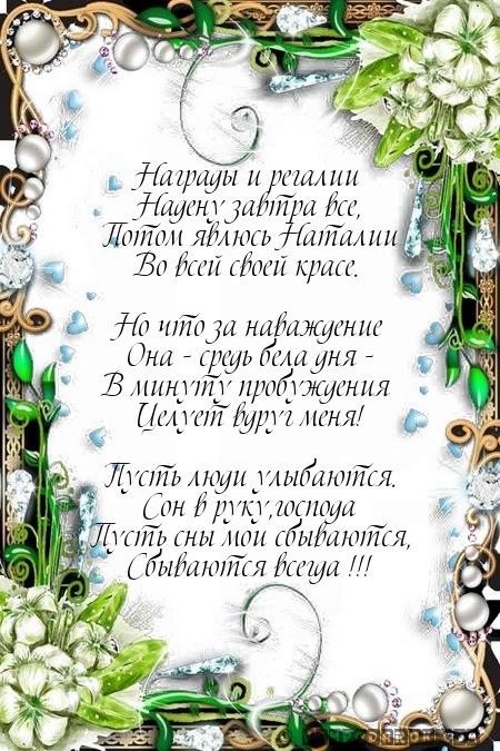 стихи с именем Наталья…