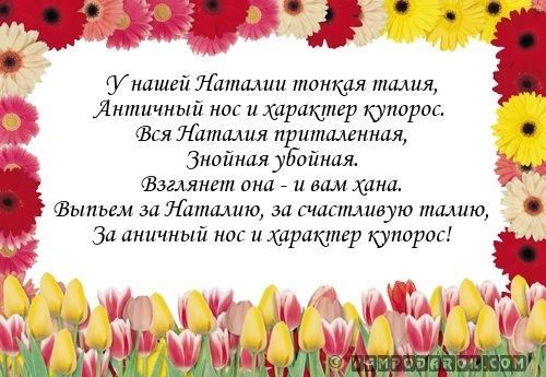 стихи про Наталию…