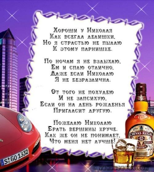 стихи с именем Николай…