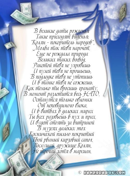стихотворение Николаю, Коле…
